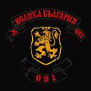 Велика България МК