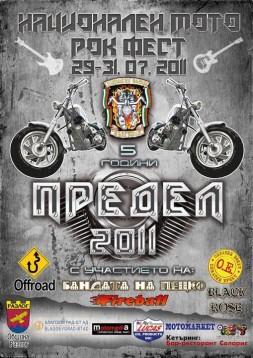 """""""Моторок фест Предел 2011"""" - 29-30 юли 01"""