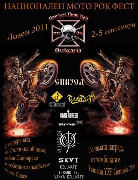 Мотори, бира и рок заливат Лозен - мото събор София 2011