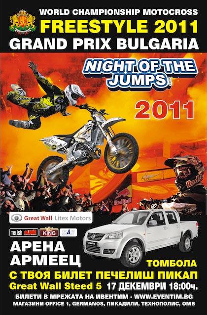 NIGHT of the JUMPs 2011 - Зрелището идва, билите са на привършване!