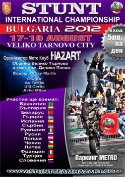 Stunt International Championship в България от 17 до 19 август 01