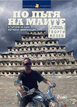 Български рокер с мотоциклет през джунглата на Гватемала и Никарагуа 01